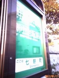 乗り換えたバス停