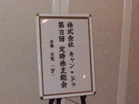 会場案内(この画像の著作権は、中嶋行政書士事務所にあります。)