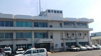 銚子警察署