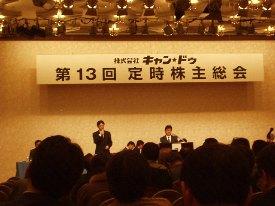 株主総会(この画像の著作権は、中嶋行政書士事務所にあります。)